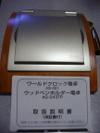 P1290205
