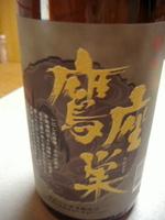 Pc270018takazasu