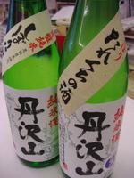Pc270019tanzawatarekuti_1