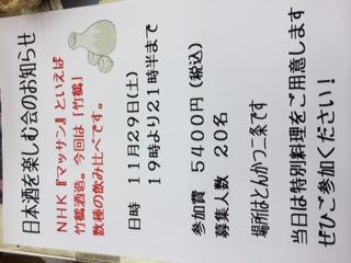 日本酒の会、竹鶴イン二条