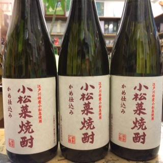 小松菜焼酎・幻の黒瓶